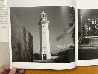 須田一政写真集『EDEN』3