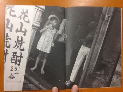 橋本照嵩写真集『山谷 1968.8.1 - 8.20』4