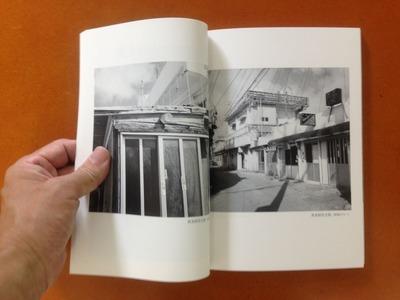 『連続写真展 沖縄で/写真は 記録集』中川大祐