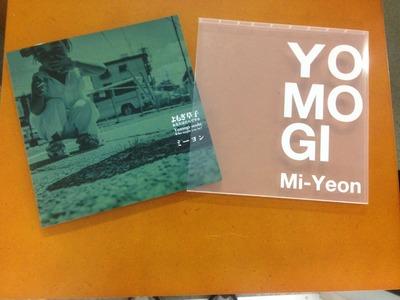 ミーヨン写真集『よもぎ草子 あなたはだれですか』