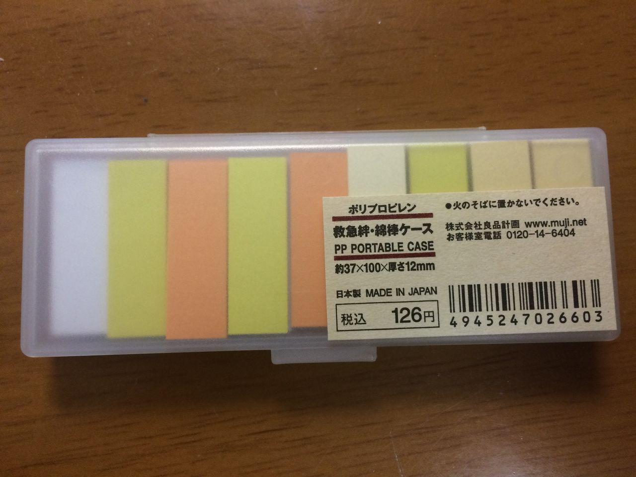 未ざらし 付箋紙75×50