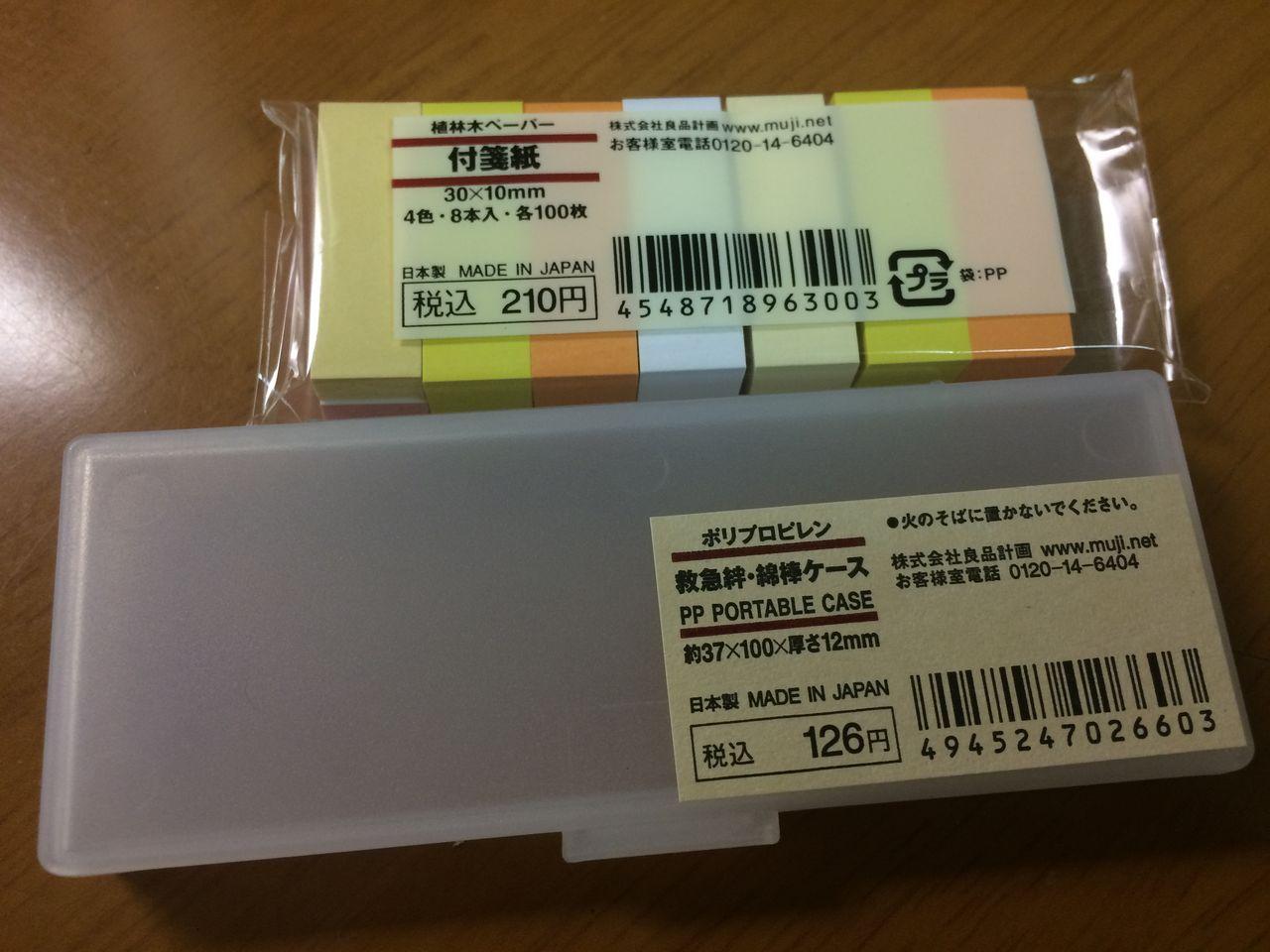 付箋:植林木ペーパー 付箋紙 30×10mm ケース:ポリプロピレン 救急絆・綿棒ケース