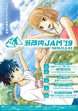 瀬戸内JAM2019