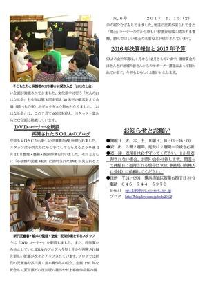 SOLAニュース6号原稿正文(修正)_ページ_2