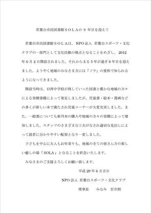 2017,6 南宏理事長挨拶