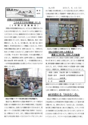 SOLAニュース6号原稿正文(修正)_ページ_1