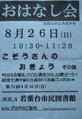 P8150197
