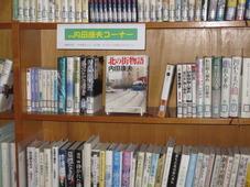 内田康夫コーナー