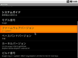 beagleboard-002