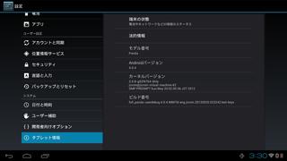 device-2012-05-20-123006