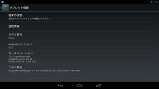 device-2012-12-28-062932