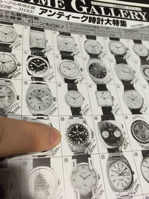 24年前の時計のお値段