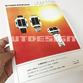 Synchronar 2100の日本語表記は、「シンクローナ」で確定しました