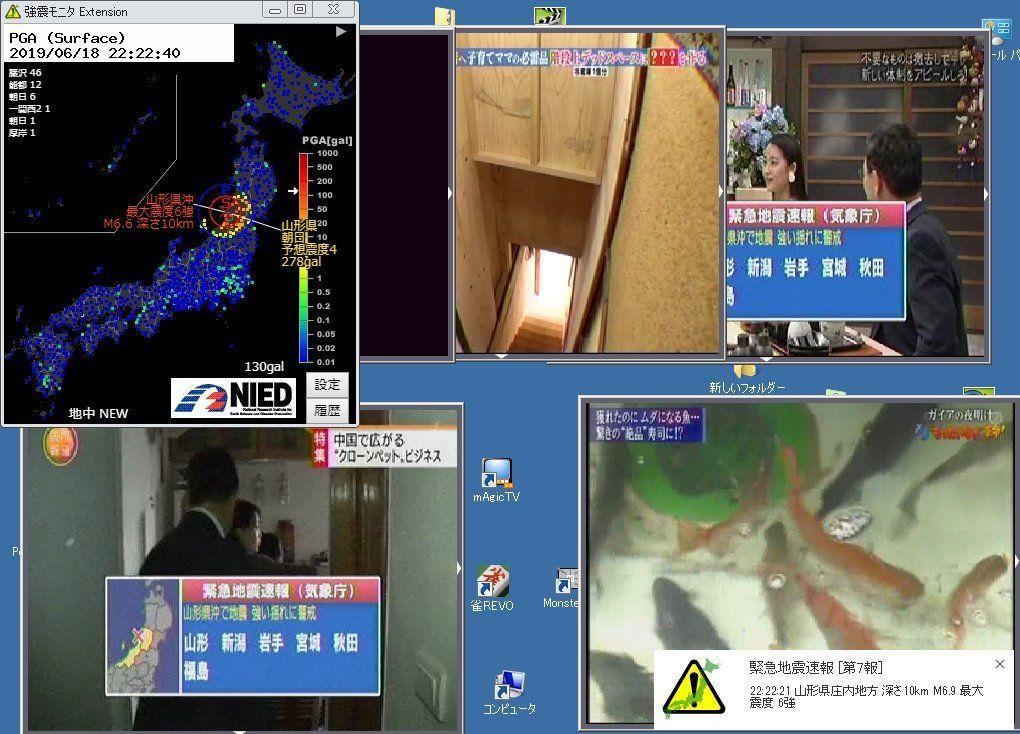 新潟 市 地震 速報