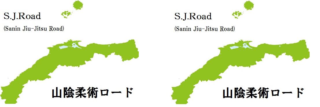 S.J.Road(山陰柔術ロード) Jiu-Jitsu大会イベント イメージ画像