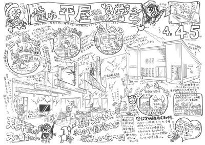 滝川市 令和30年のお家見学会
