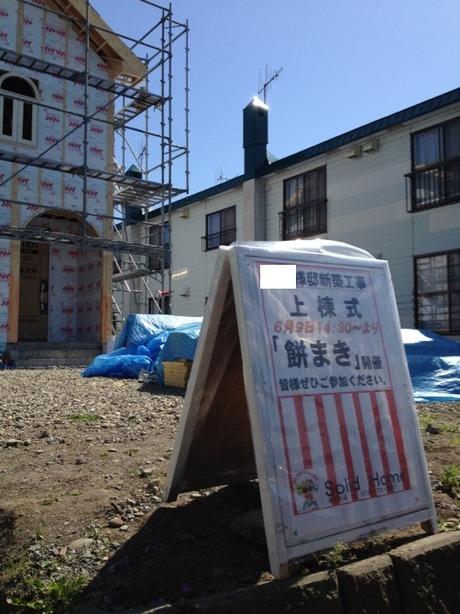 上棟式餅まき芦別市で建てる腕のいい大工竹中組SolidHome