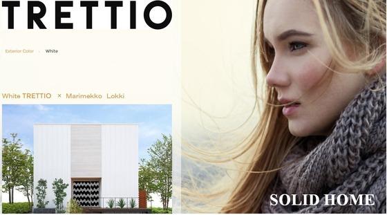 TRETTIO ホワイトSOLID HOME 10月公開