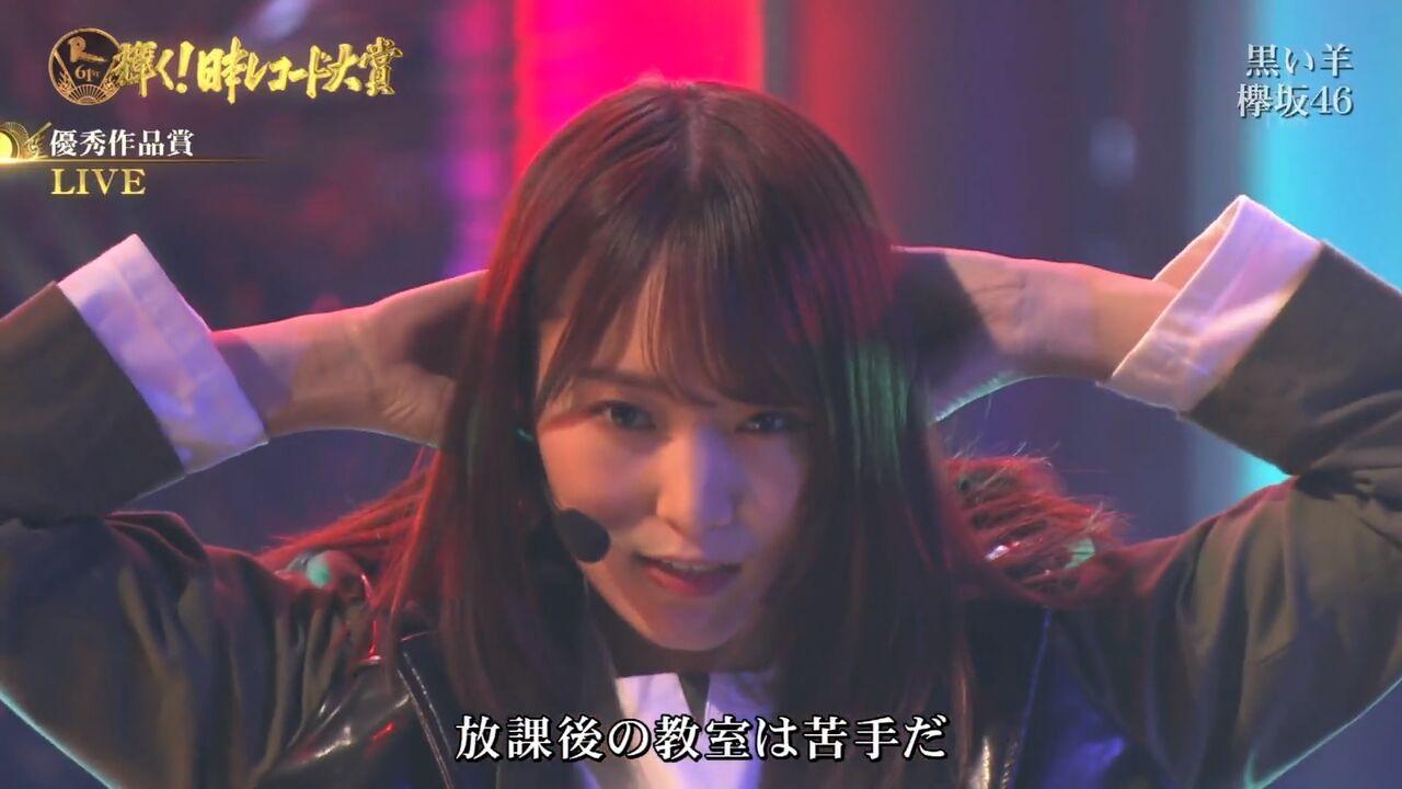 欅坂46 黒い羊 第61回 輝く!日本レコード大賞