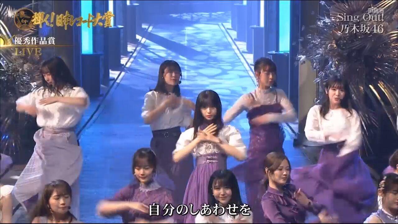 乃木坂46 SING OUT 第61回 輝く!日本レコード大賞