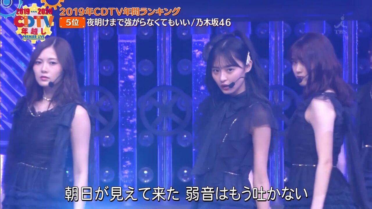 乃木坂46 夜明けまで強がらなくてもいい & SING OUT CDTVスペシャル!年越しプレミアライブ2019→2020