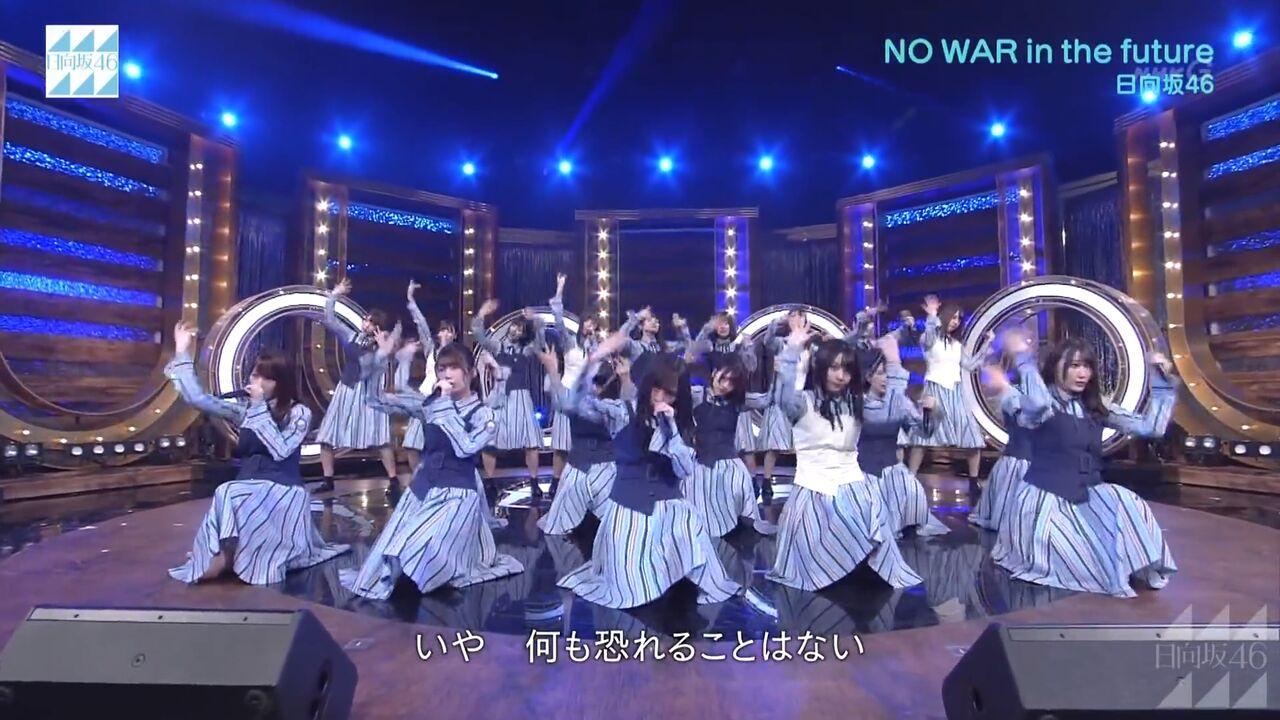 日向坂46 キュン & NO WAR in the future Uta-Tube