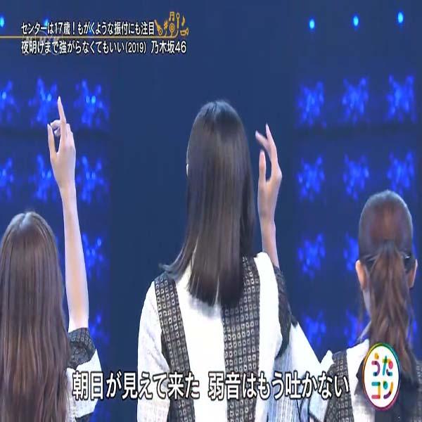 乃木坂46 夜明けまで強がらなくていい うたコン 9月10日