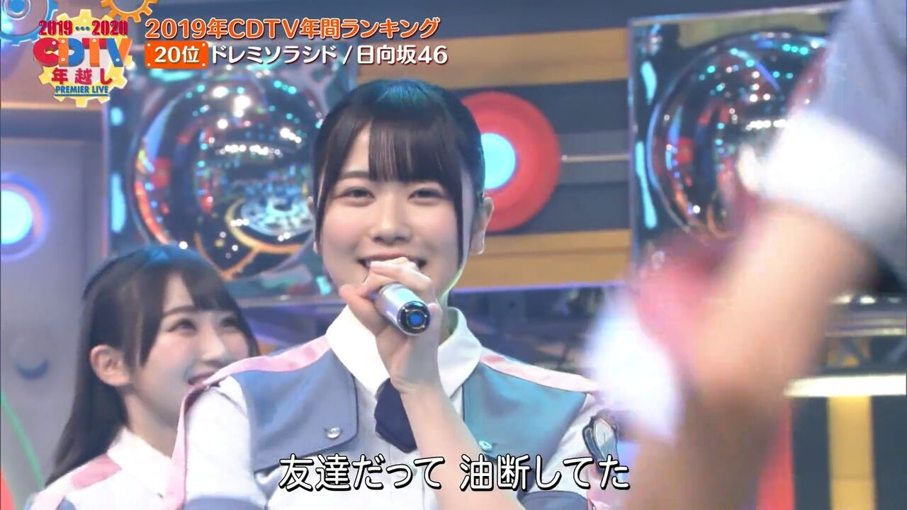 日向坂46 ドレミソラシド CDTVスペシャル!年越しプレミアライブ2019→2020