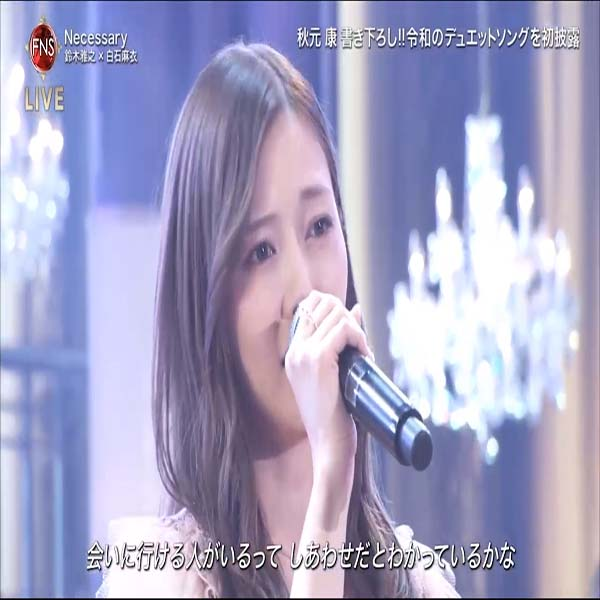 生田絵梨花 白石麻衣 FNS歌謡祭2019