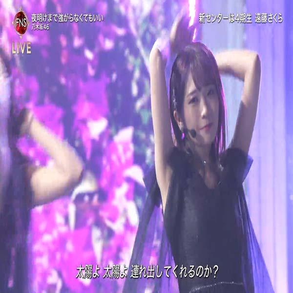 乃木坂46 夜明けまで強がらなくていい    FNS歌謡祭2019