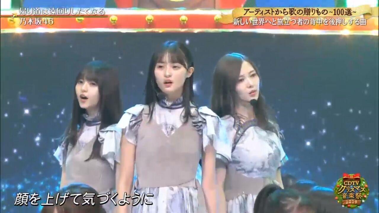 乃木坂46 CDTVクリスマス音楽祭2019 SING OUT & 帰り道は遠回りしたくなる