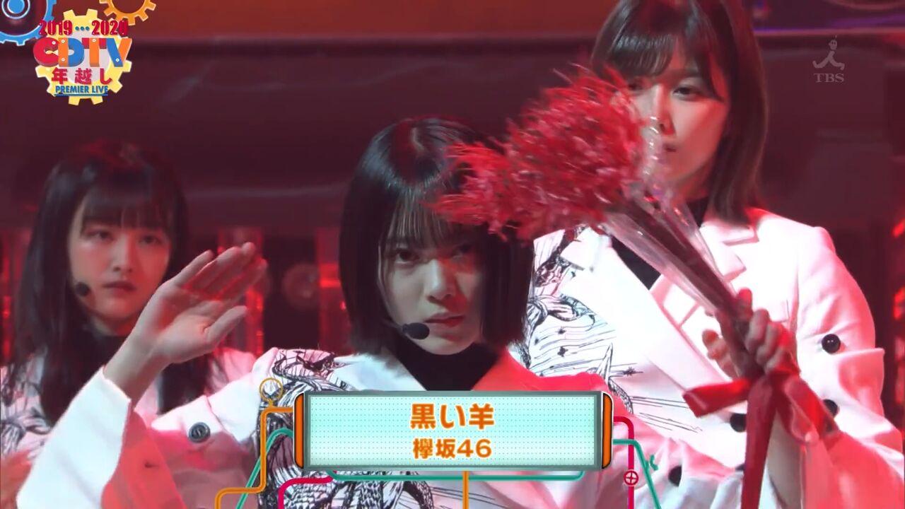 欅坂46 黒い羊 CDTVスペシャル!年越しプレミアライブ2019→2020