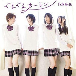 乃木坂46 1stシングル ぐるぐるカーテン MV