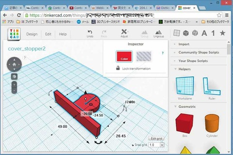 tinkercad_lock_pin
