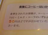50円ほど