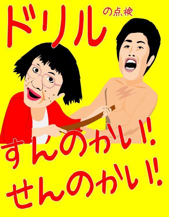 吉田裕 (お笑い芸人)の画像 p1_34