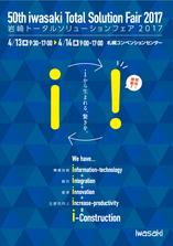 image_hyoushi2017_l