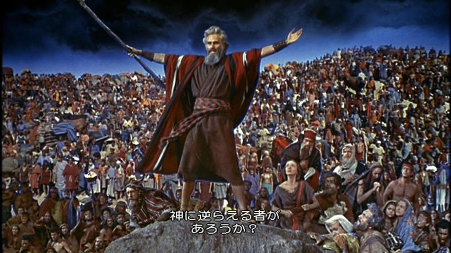 十戒 は と の モーゼ