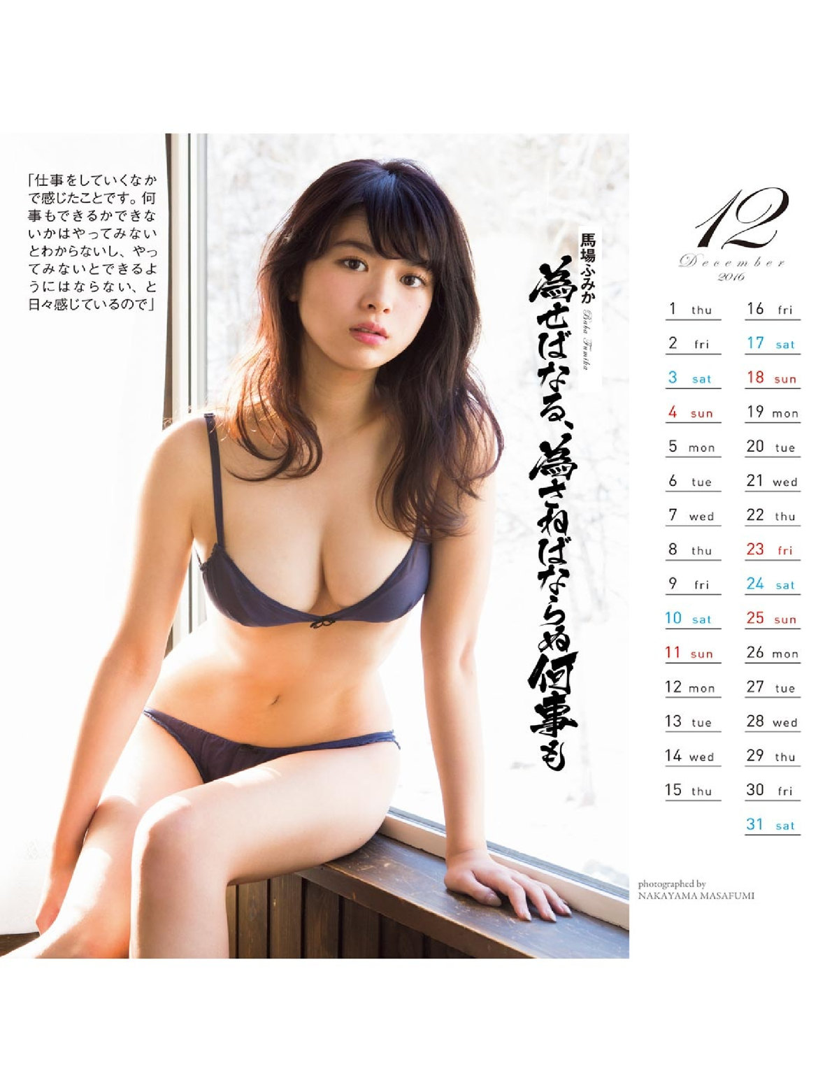 【魅惑の】馬場ふみか Part3【フミカップ】©bbspink.comYouTube動画>7本 ->画像>355枚