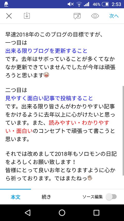 Screenshot_20181231-025341