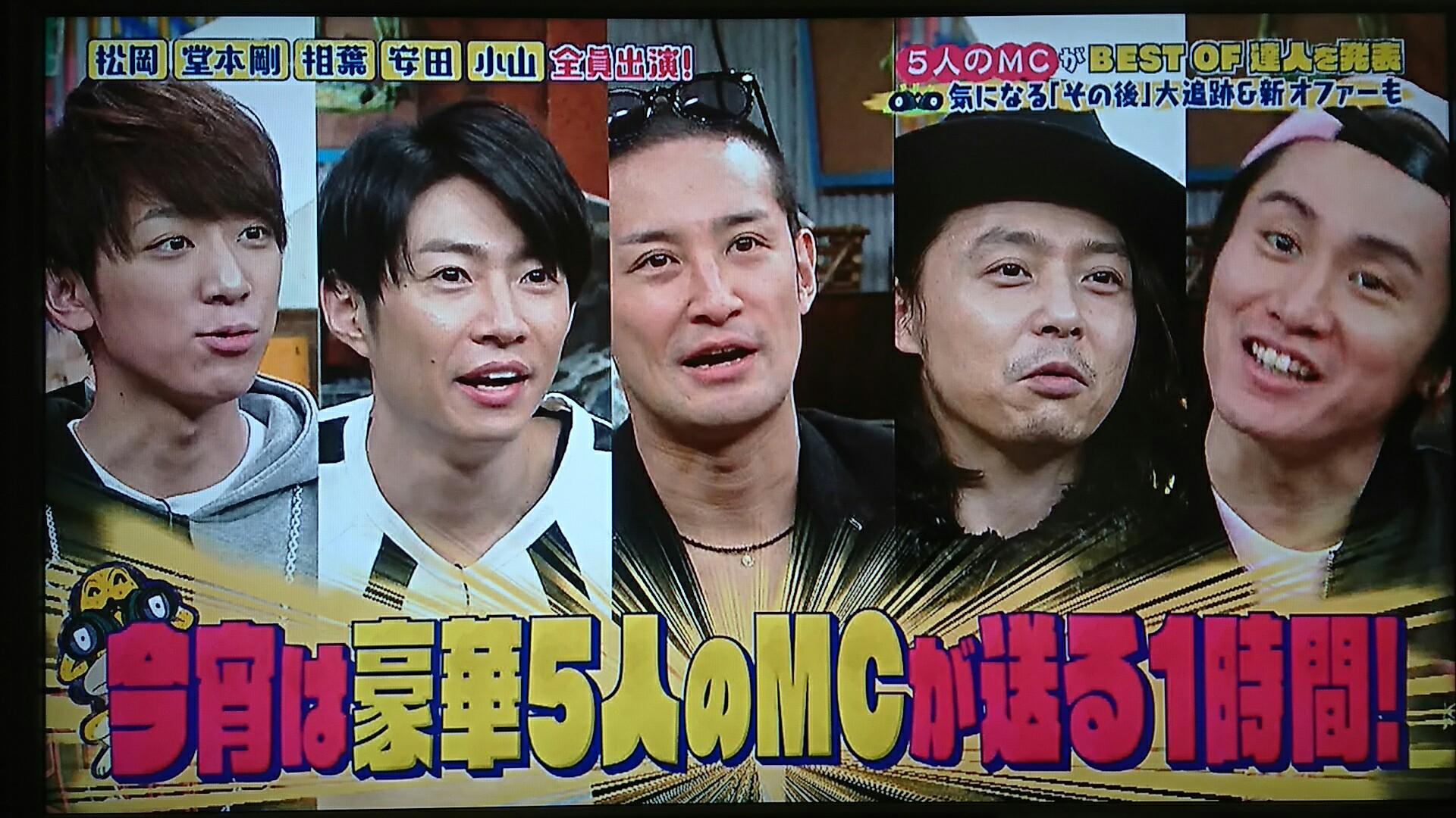 イチゲンさん : With Tsuyoshi Domoto ~堂本剛さんと共に~