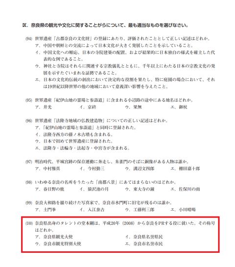 奈良検定8