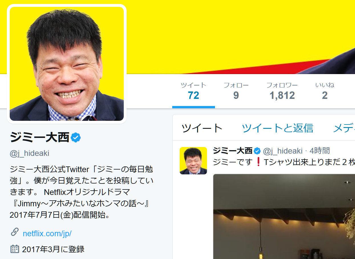 【知ってた?】いつの間にかジミー大西さんが公式Twitterを開始していた! 現在フォロワーは約1800人