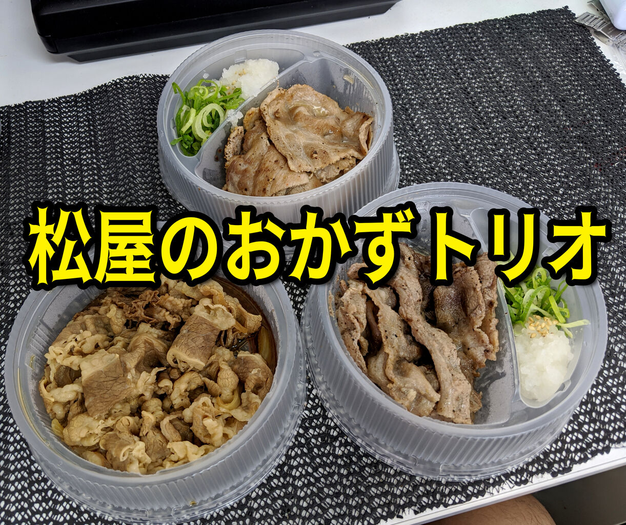 スタミナが欲しかったら松屋の「おかずトリオ」を食えッ! 3種のおかずをご飯に全部載せたら完全に二郎だ