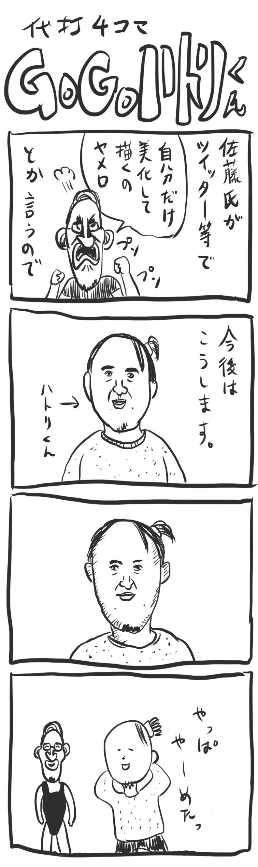 【代打4コマ】第40回「この漫画への苦言」GOGOハトリくん