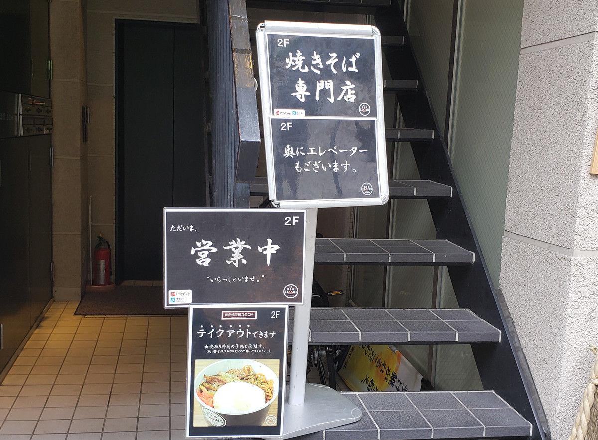 """S級寄りのB級"" と豪語する「スーパー焼きそば」を食べてみたら、冗談じゃなく宇宙を感じた / 下北沢「東京焼き麺スタンド」"