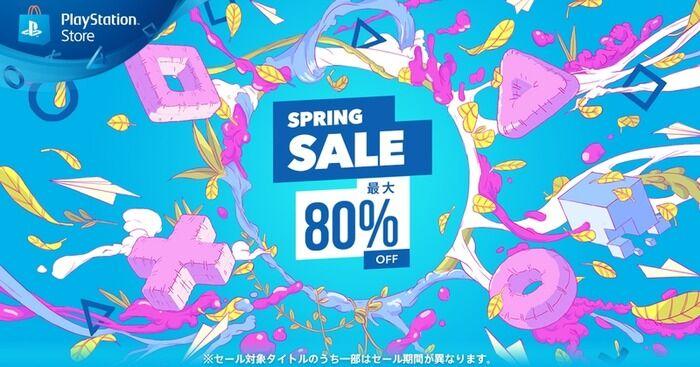 【PS Store】最大80%OFF!『SPRING SALE』第1弾が本日開催!ジャッジアイズ40%OFF、ライザのアトリエ35%OFFなど