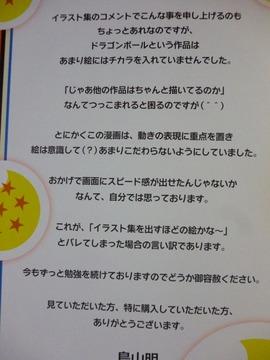 toriyama20130510