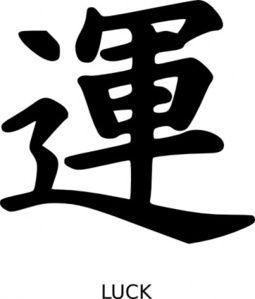 kanji-luck-clip-art_p