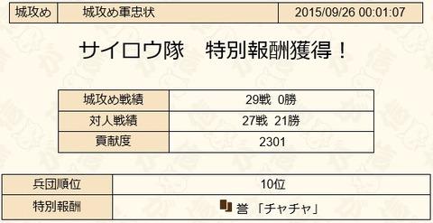 2015092601